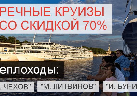 Акция на речные круизы на теплоходах Литвинов, Бунин, Чехов - Скидки до 70% в 2021 году